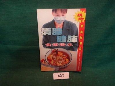 【愛悅二手書坊 10-07】清肺健肺食療湯水