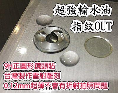 【9H鏡頭貼】9H硬派帝國 ASUS 華碩 SL101  9H鏡頭類玻璃貼 台製 雷射雕刻 台北市