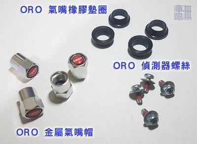 ORO 台製金屬氣嘴 耗材 密封墊圈 / 胎壓偵測器 螺絲 【MH1185 型號氣嘴】