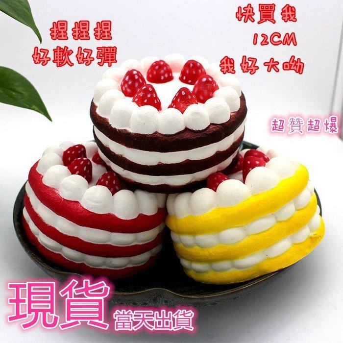 現貨實拍圖squishy軟軟12CM草莓蛋糕慢回彈新款圓形草莓蛋糕PU仿真麵包益智飾品擺件益智玩具生日禮物兒童節禮物