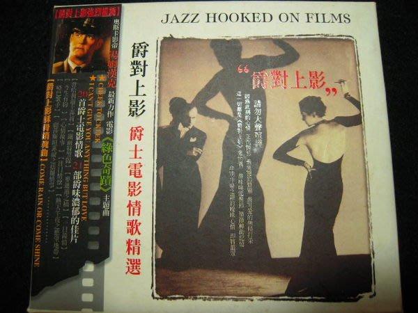 ※布箱子※二手原版CD 爵士樂【爵對上影~爵士電影情歌精選 】