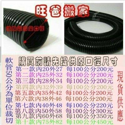 【裁切品不退貨】 吸塵器專用軟管