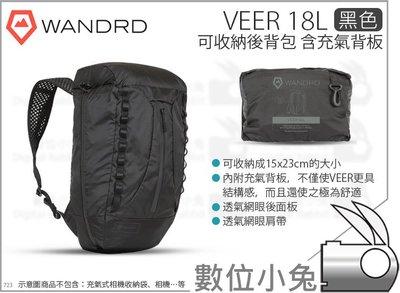 數位小兔【Wandrd VEER 18L 可收納後背包 含充氣背板 黑色】快速側訪問開口 耐氣候材質