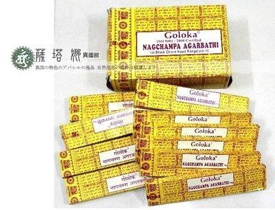 &薩谷娜:印度製_Goloka NAG CHAMPA AGARBATHI_黃色_平安香線香_半打(6扁盒)_下標區
