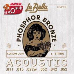 【硬地搖滾】全館$399免運!La Bella 7GPCL 木吉他弦 磷青銅 11-52