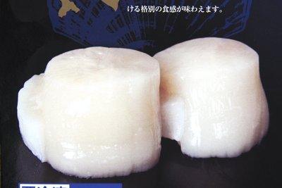 【萬象極品】《特價》日本北海道生干貝(生食級)4S/約500g/盒(25-30粒)/生食級帆立貝柱~教您做頂級生干貝料理