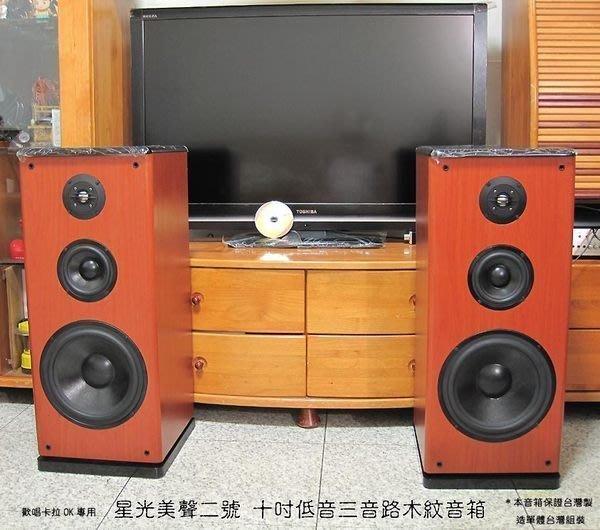 星光美聲二號 高音釹金屬磁鐵單體十吋低音喇叭三音路木紋音箱窮人卡拉OK大升級