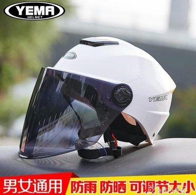 電動車頭盔男女夏季防曬紫外線半盔摩托安全帽 奇思妙想屋