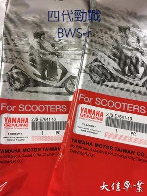 【大佳車業】台北公館 山葉 YAMAHA 正廠 皮帶 2JS 四代 新勁戰 BWR R 四代戰 完工價1000元