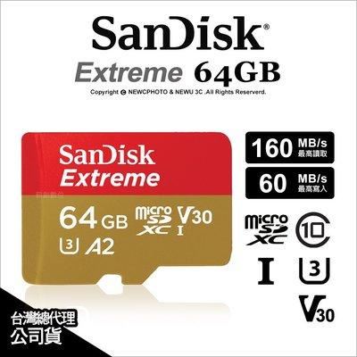 【薪創台中】 Sandisk Extreme Micro SDXC 64GB 64G 160M/s 高速記憶卡 公司貨