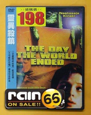 ⊕Rain65⊕正版DVD【靈異殺鎮/The Day The World Ended】-ID4-藍迪奎德-全新未拆(直購價)