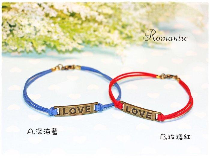 浪漫派飾品 A168-@ 熱戀宣言 LOVE吊牌 七色可選 仿皮繩手鍊