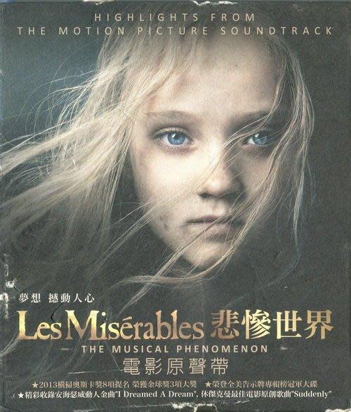《絕版專賣》悲慘世界 / Les Miserables 電影原聲帶 (中.英文歌詞本)
