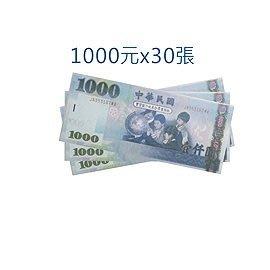 巨匠文具--1323-4--[1000元] 玩具鈔票便條紙(約30張) 好好逛文具小舖
