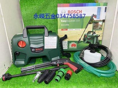 (含稅價)緯軒(底價3200不含稅)BOSCH EA110(AQT33-11)高壓清洗機 洗車機