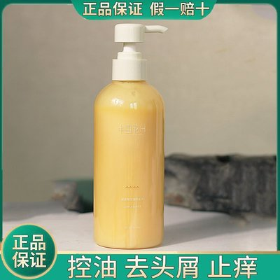Louis代購半畝花闐氨基酸控油生姜洗髮水去屑止癢洗髮露香味持久留香洗頭膏