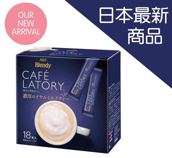 【現貨+預購】日本AGF CAFE LATORY濃厚皇家奶茶 紅茶歐蕾 盒/18本(198g) 另售AGF紅茶歐蕾