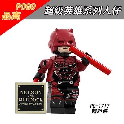 【積木班長】PG1717 夜魔俠 DAREDEVIL 漫威 超級英雄 人偶 品高 袋裝/相容 樂高 LEGO 積木