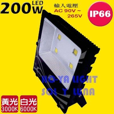 ☾日月明☽ LED戶外防水投射燈【200W】IP66 超廣角 投光燈