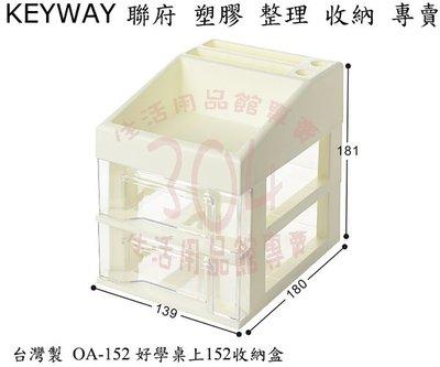 【304】(滿額享免運 不含偏遠  山區)聯府 OA-152好學桌上152收納盒 文具收納 桌上小物收納盒