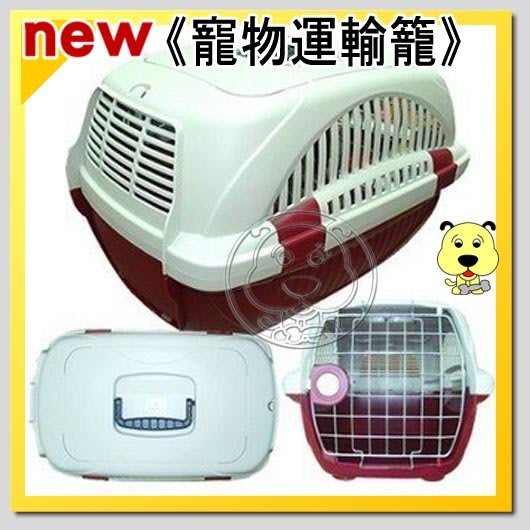 【幸福培菓寵物】[外銷歐美]寵物運輸籠特價:499元 (放在摩托車剛剛好-很方便!)