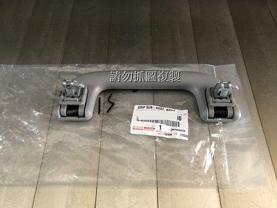 豐田 ALTIS 08- WISH 04- YARIS 06- 原廠 灰色 車頂把手 屋頂抓手 一支550