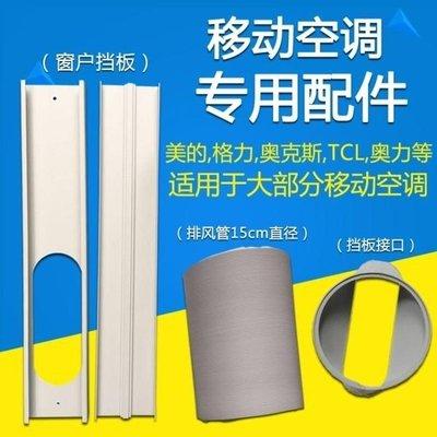 冷氣擋風板移動空調窗戶擋板加長板可伸縮 連接移動空調排風管接口-一件免運FC