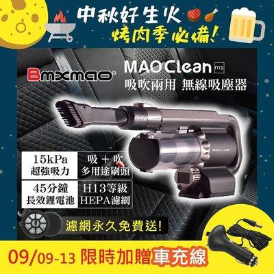 ORG《SD2275c》公司貨!無線吸塵器 汽車 車用 吸塵器 車用吸塵器 吹吸兩用 MAOclean m1