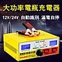 【電瓶修復者】12V 24V汽車機車電瓶充電機 充電器 自動識別電瓶 機車電瓶 汽車電瓶 電瓶充電機