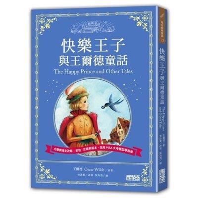 快樂王子與王爾德童話 三采(購潮8)9789863426073