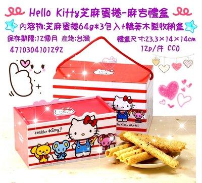♥小花花日本精品♥Hello Kitty 芝麻蛋捲 麻吉禮盒