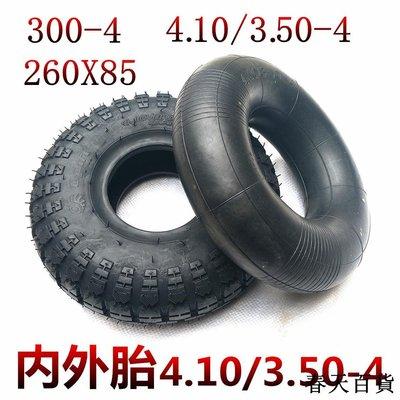老年代步車260X85充氣胎3.00-4輪胎4.10/3.50-4內外胎防爆實心胎
