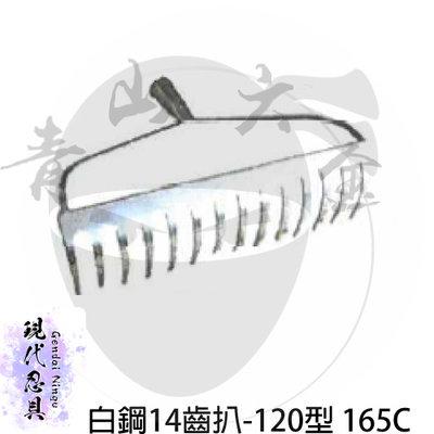 『青山六金』附發票 『現代忍具』 白鋼 14齒扒 120型 165C R管4尺半 耙子 鐵叉 秸稈叉 手工具 農用叉