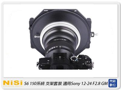 預訂~NISI 耐司 S6 濾鏡支架 150系統 支架套裝 Sony 12-24mm F2.8 GM 專用 12-24