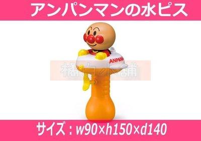 【橘白小舖】(現貨)日本進口正版 ANPANMAN 麵包超人 小飛機 飛碟造型水槍 水鐵砲 水槍 洗澡 洗澡玩具