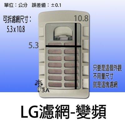 【兩個免運費】 LG洗衣機過濾網 WT-Y122X WT-Y142X WT-Y148RG WT-Y132G LG變頻