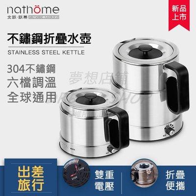 nathome 北歐歐慕NSH6510折疊水壺 旅行電熱水壺 不鏽鋼折疊燒水壺 出差便攜式電水壺 110~240V雙電壓
