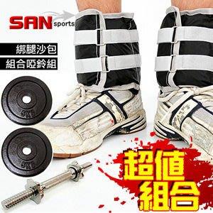 【推薦+】10磅綁腿沙包+組合11.8公斤啞鈴M00077槓片.短槓心.重力沙袋.舉重量訓練.健身器材