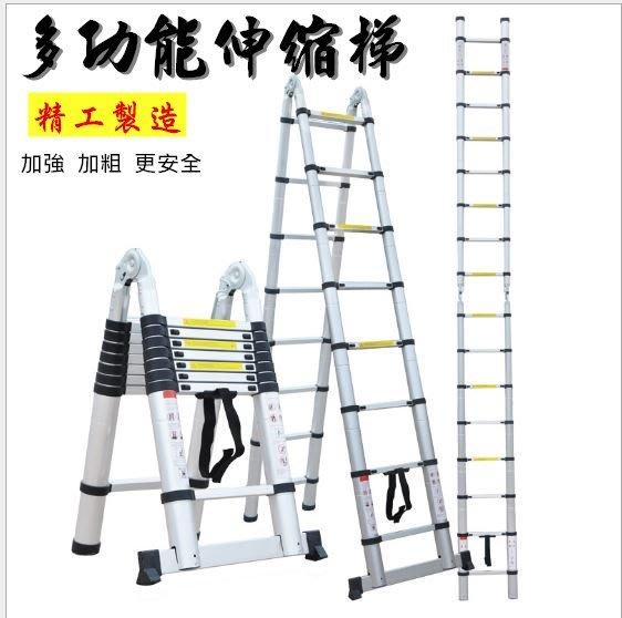 2.8+2.8米多功能 鋁合金伸縮梯 關節伸縮 升降梯 竹節梯 防滑加厚 家用折疊梯 便攜梯 人字梯 一字梯 加厚
