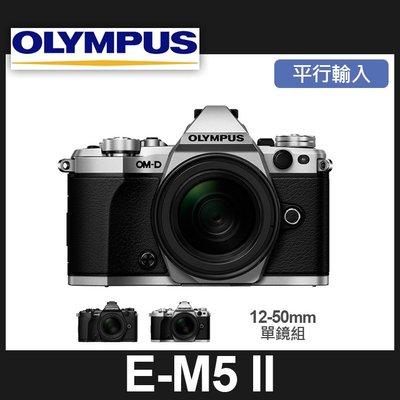 【平行輸入】OLYMPUS E-M5 Mark II  搭12-50mm 屮R3❤補貨中10906