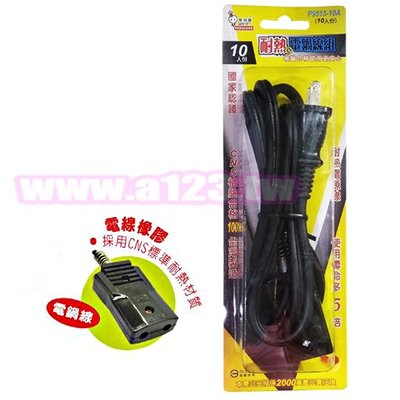 【含稅店】電精靈 耐熱電鍋線組 10人份 P9515-10A / P515-10A 1100W 商檢合格 電源線 電鍋線