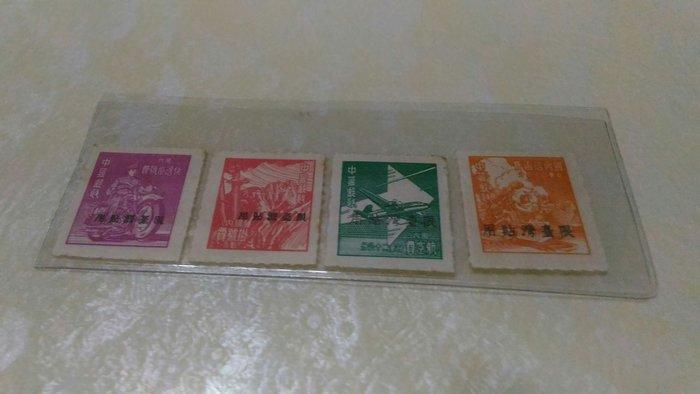 限台單位郵票新票四全完整一套(非本次照片,隨機出貨保證良品)