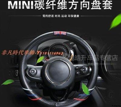青春Spritღ 寶馬迷你MINICOOPER汽車方向盤套碳纖維紋路把套四季適用款個性FG129