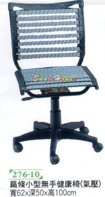 ╭☆雪之屋居家生活館☆╯P297-12氣壓式扁條小型無扶手健康椅/辦公椅/電腦椅