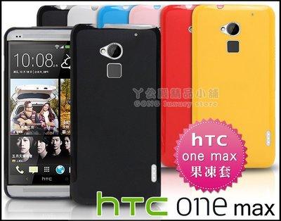 [190 免運費] 新 htc one max 繽紛果凍套 / 保護套 手機套 手機殼 保護殼 5.9吋 t6殼 one