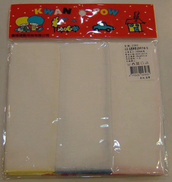~台灣製造~品質保證-冠寶牌~純白嬰兒用紗布手帕-紗布質料不傷皮膚*保母考照必備*