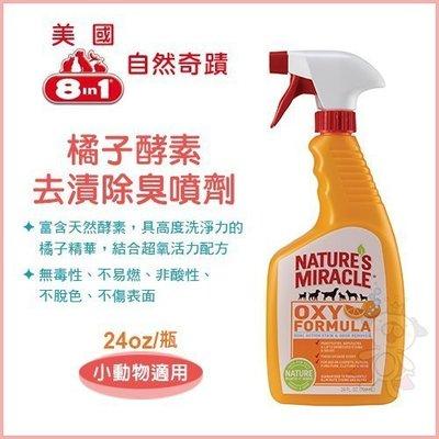 *白喵小舗*8in1自然奇蹟 橘子酵素去漬除臭噴劑24oz·環境清潔 除臭·犬用 新北市