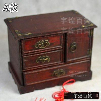 《宇煌》家居首飾盒梳妝盒木質中式百寶箱仿古復古收納盒做舊木盒A款_aBHM