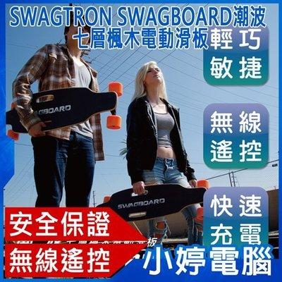 【小婷電腦*運動】免運全新 SWAGTRON SWAGBOARD潮波 七層楓木電動滑板 代步車 極限運動 電動車
