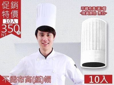 職業用不織布(紙)高帽/薄/免洗帽☆廚師帽C1